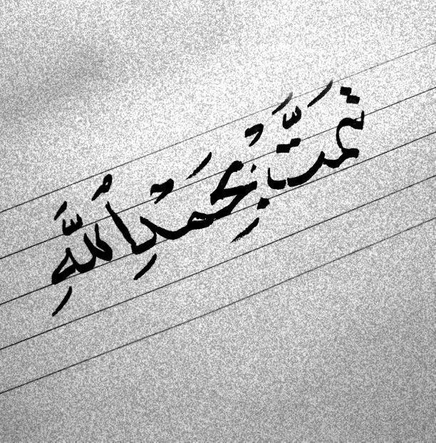 تمت بحمد الله Islamic Quotes Quran Islamic Quotes Quotes