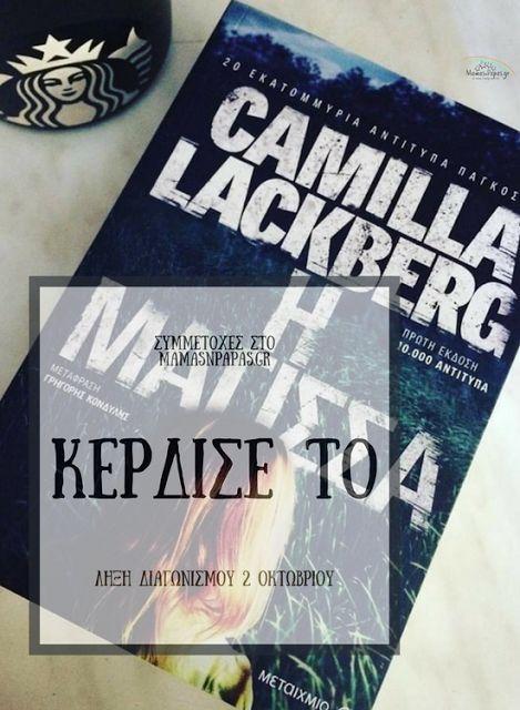 Διαγωνισμός '' Η ΜΑΓΙΣΣΑ'' της Camilla Lackberg! Η Σουηδή Βασίλισσα των best seller ξαναχτυπά με ένα νέο βιβλίο που θα καθηλώσει για άλλη μια φορά τους θαυμαστές της! Εκδόσεις Μεταίχμιο