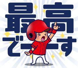 野球チームと応援団 5【広島弁編】 - クリエイターズスタンプ