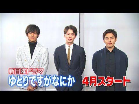 "[Talking about the drama] https://www.youtube.com/watch?v=uVv5dsJVIC8    [official site] http://www.ntv.co.jp/yutori/   Tori Matsuzaka x Masaki Okada x Yuya Yagira, J drama ""Yutori desu ga Nani ka"", starts from Apr/2016 [Plot] http://asianwiki.com/Yutori_Desu_ga_Nani_ka"
