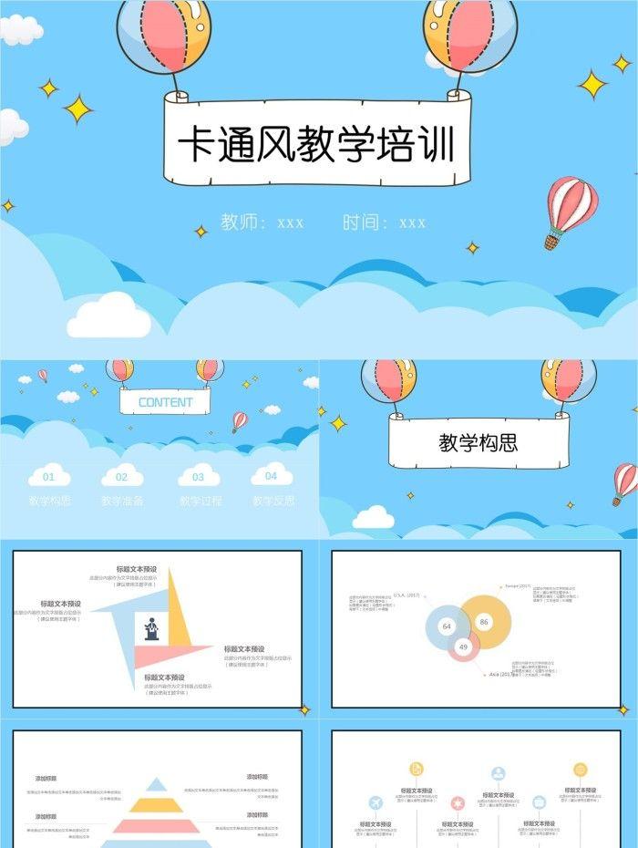 Cartoon Wind Teaching Training Powerpoint Template Ppt Pinterest
