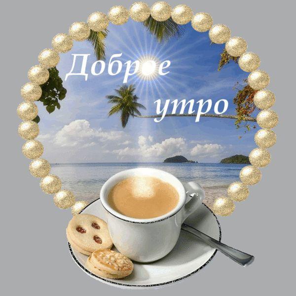 Открытки утренний чай и слова доброе утро