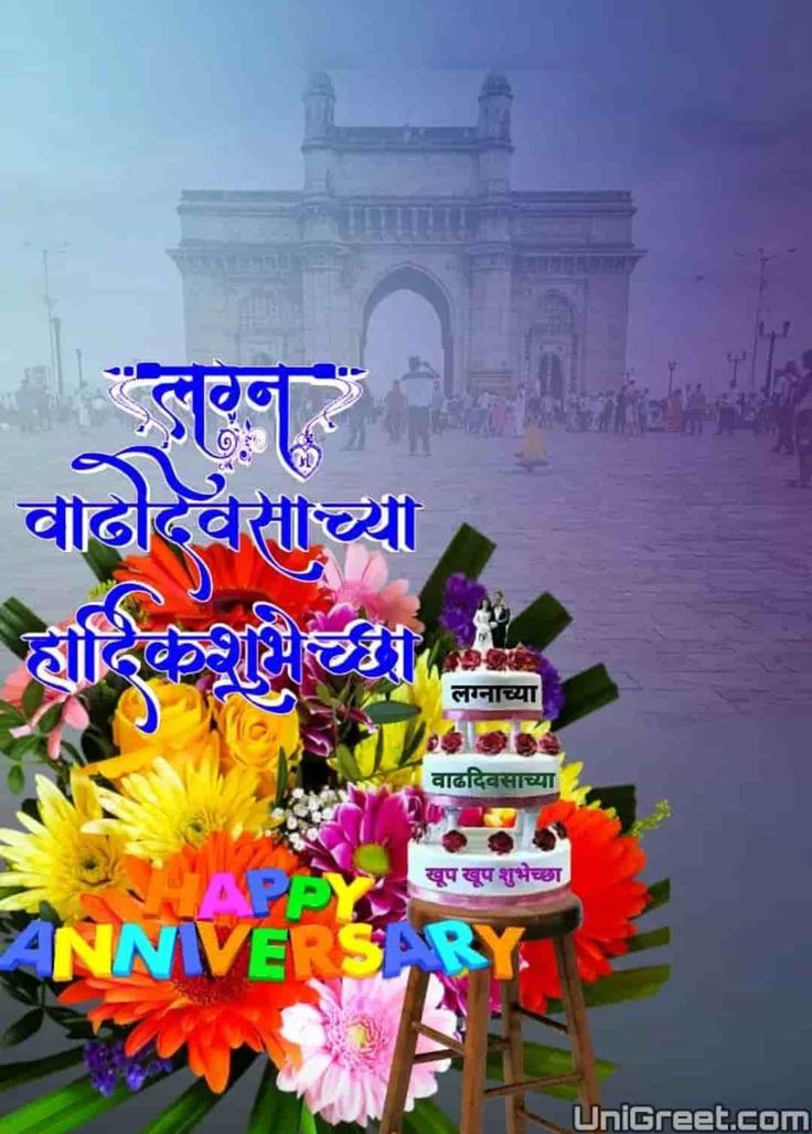 Best ( लग्न शुभेच्छा संदेश ) Marathi Anniversary Wishes