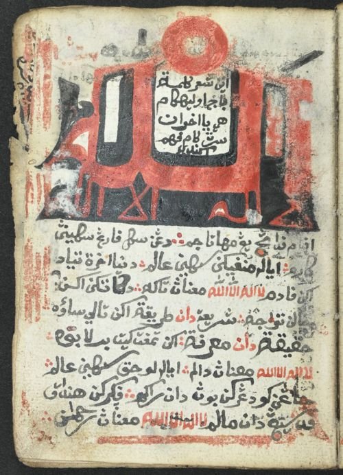From the Asian and African Studies blog post 'Indonesian and Malay Manuscripts in the Endangered Archives Programme'.