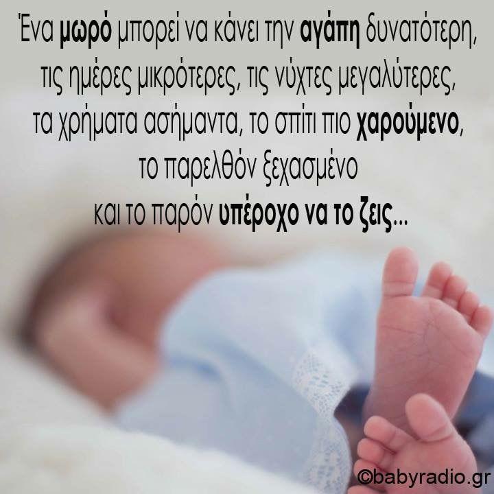 Ενα παιδί είναι η ίδια η ΖΩΗ!!!