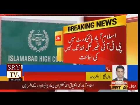 Latest Breaking News PTI Funding Case ke Application Reject kar de Lates...