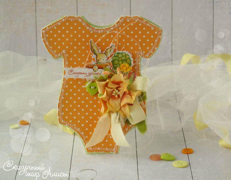 Купить Детская открытка - оранжевый, открытки ручной работы, открытки на день рождения, детские открытки