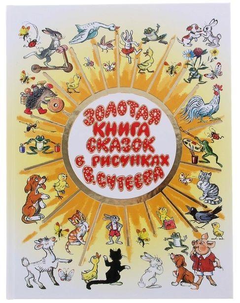 Айболит, любопытный щенок, снеговик в роли почтальона, кот, планирующий порыбачить — стиль иллюстраций Владимира Григорьевича Сутеева узнаваем безошибочно. Талантливый художник прожил огромную жизнь — девяносто лет, из которых рисовал почти семьдесят. Только представьте — семьдесят лет творческой практики! По словам современников, рисовал наш герой легко, без творческих мук.
