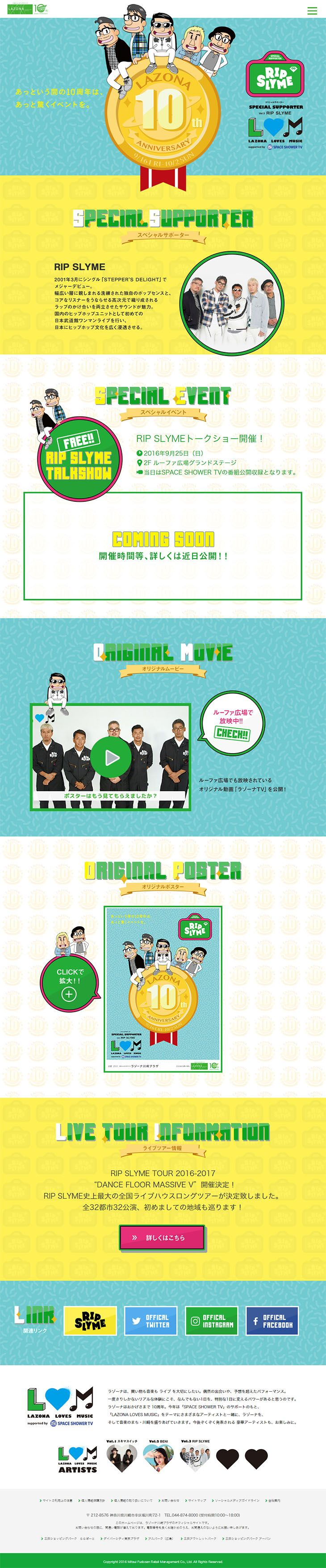ラゾーナ川崎10周年特設サイト アーティストコラボvol.3