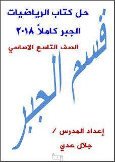 تحميل حل كتاب الرياضيات للصف التاسع جبر وهندسة كامل 2018 2019 2020 Pdf سوريا Pdf Books Reading Math Books Physics Books