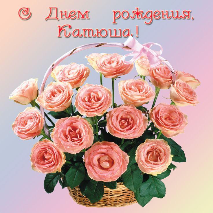 Поздравления с днем рождения катя картинки с поздравлениями