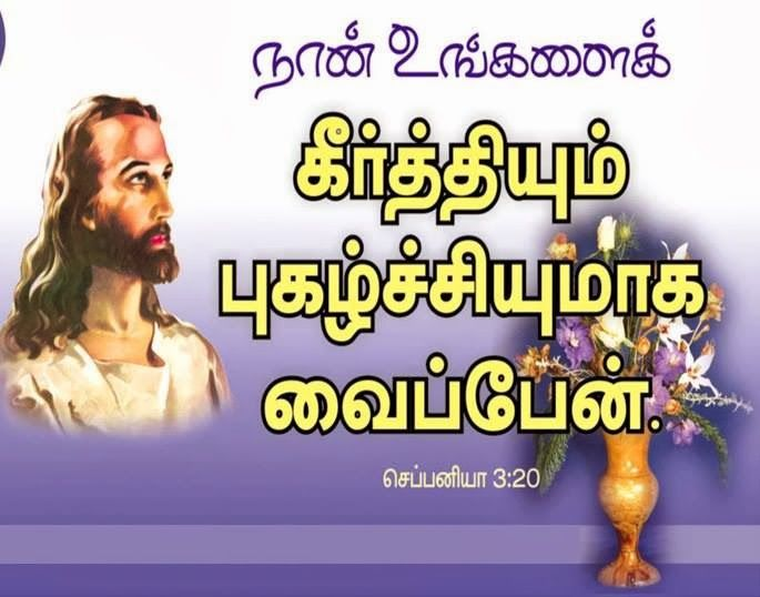 Download HD Christian Bible Verse Greetings Card & Wallpapers Free: Cute Tamil Bible Verse Mobile and Desktop Wallpapers