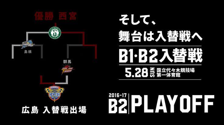 2016年秋に開幕するプロバスケットボール新リーグ「B.LEAGUE(Bリーグ)」公式サイト