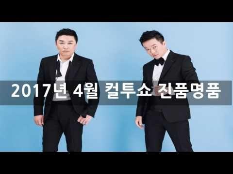 컬투쇼 베스트 of 베스트 사연 모음 (1시간 16분 레전드 사연) - YouTube