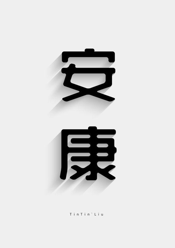 health   健康 by Tintin Liu, via Behance