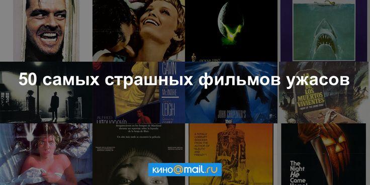 Самые страшные фильмы ужасов - Кино Mail.Ru