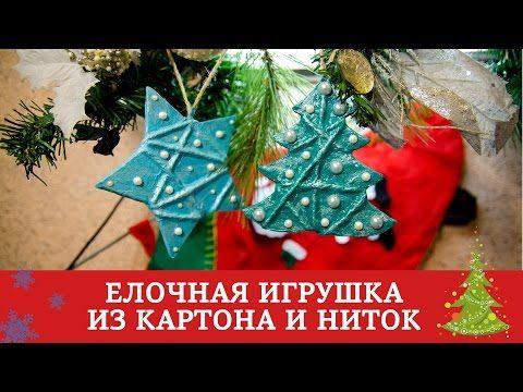 На этом видео я покажу как можно изготовит елочную игрушку из картона и ниток. Этот метод хорош тем, что для изготовления такой игрушки можно использовать подручные средства и у вас получится интересная и красивая игрушка на елку. хобби, hobby, хобби, DIY, подарок, своими руками, Christmas (Holiday), gift, мастер класс, handicraft