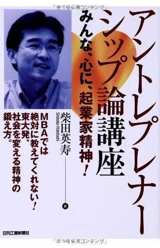 アントレプレナーシップ論講座-みんな、心に、起業家精神! -, http://www.amazon.co.jp/dp/4526071641/ref=cm_sw_r_pi_awdl_Hjasvb0Q3NBND