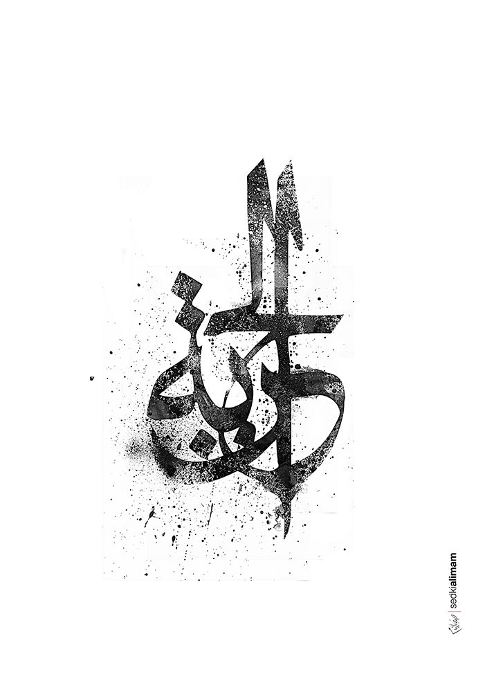 Freedom, Arabic calligraphy