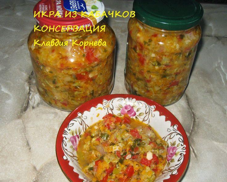 Домашняя кухня: Кабачковая икра консервация