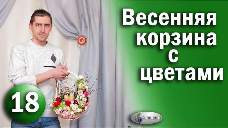Весенняя КОМПОЗИЦИЯ из Цветов I Идеи к Пасхе I Мастер класс по флористик...