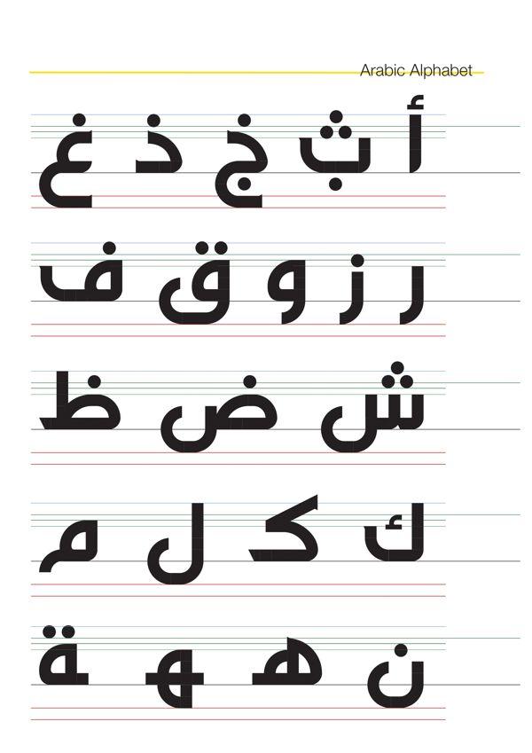 New Arabic Font Design on Behance