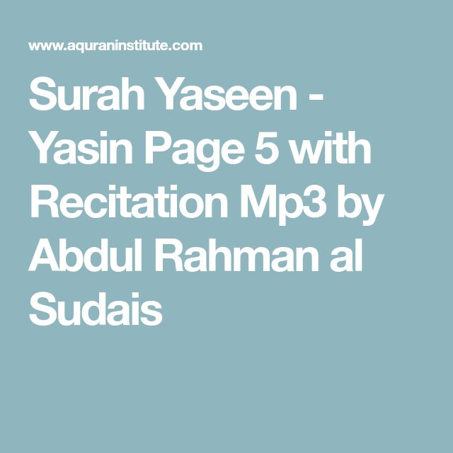Surah Yaseen - Yasin Page 5 with Recitation Mp3 by Abdul Rahman al Sudais