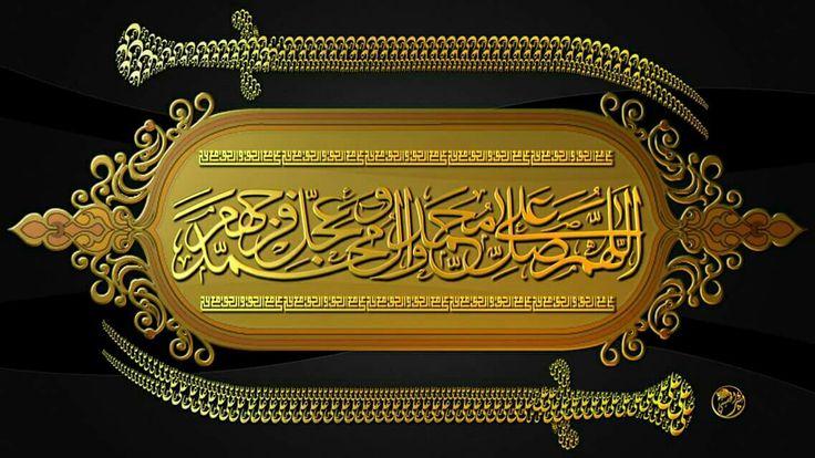 اللهم صل على محمد وال محمد وعجل فرجهم