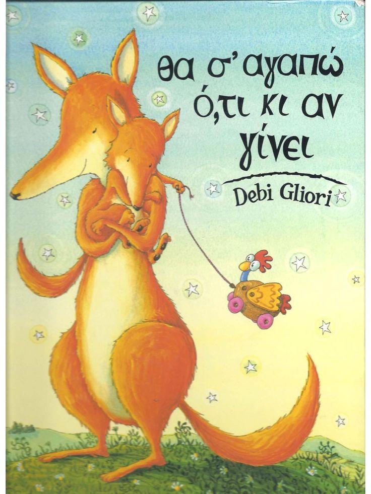 Θα σε αγαπώ ό,τι και αν γίνει  Παραμύθι της Debi Gliori για την γιορτή της μητέρας.