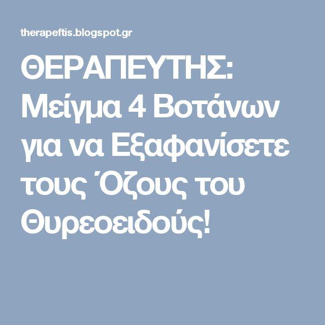 ΘΕΡΑΠΕΥΤΗΣ: Μείγμα 4 Βοτάνων για να Εξαφανίσετε τους Όζους του Θυρεοειδούς!