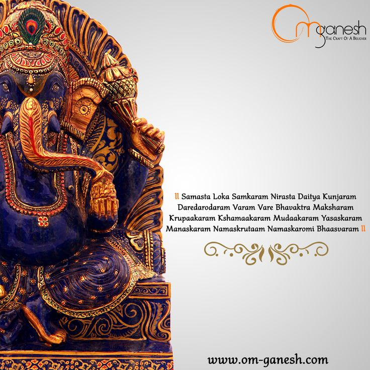 We open our mind wholly to having faith in Him. He brings happiness to our world, He is immortal, He is merciful & forgiving. www.om-ganesh.com