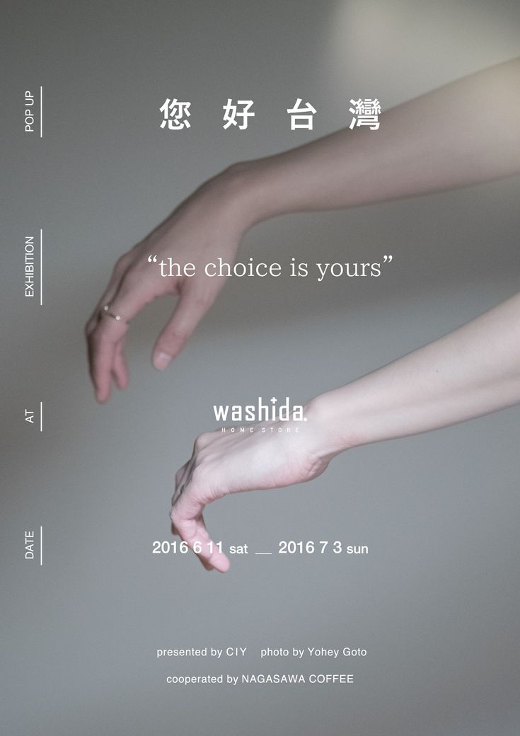 The Choice is Yours - Tomoki Koyama (CIY), Yohey Goto
