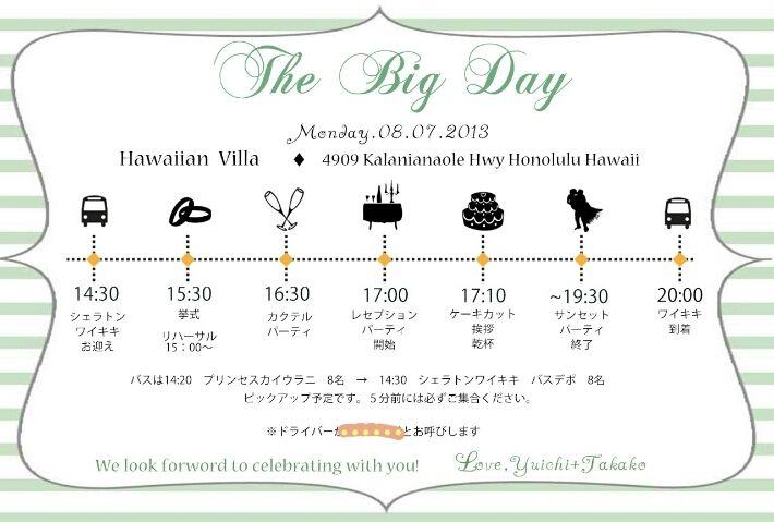 ハワイ編 メニュー表、タイムライン |wedding note♡takacomachi*。