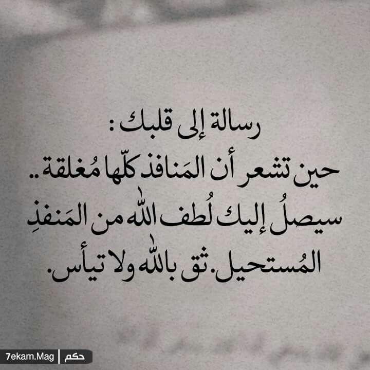 ثق بالله ولا تيأس Inspirational Quotes Quotations Favorite Quotes