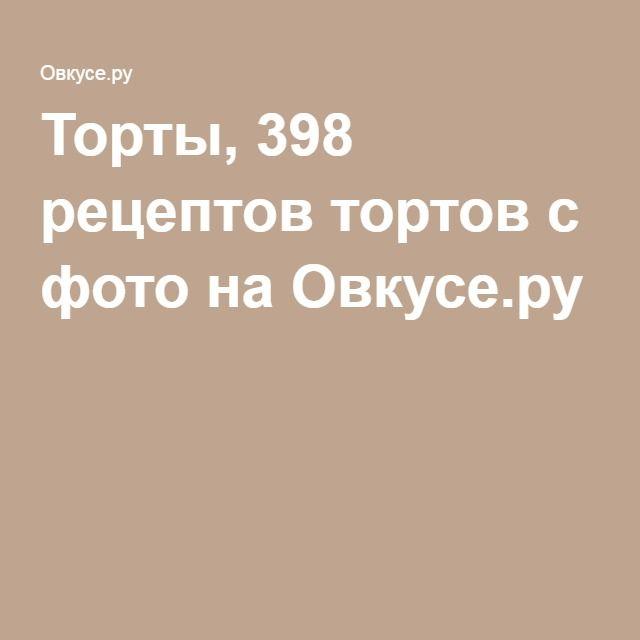 Торты, 398 рецептов тортов с фото на Овкусе.ру