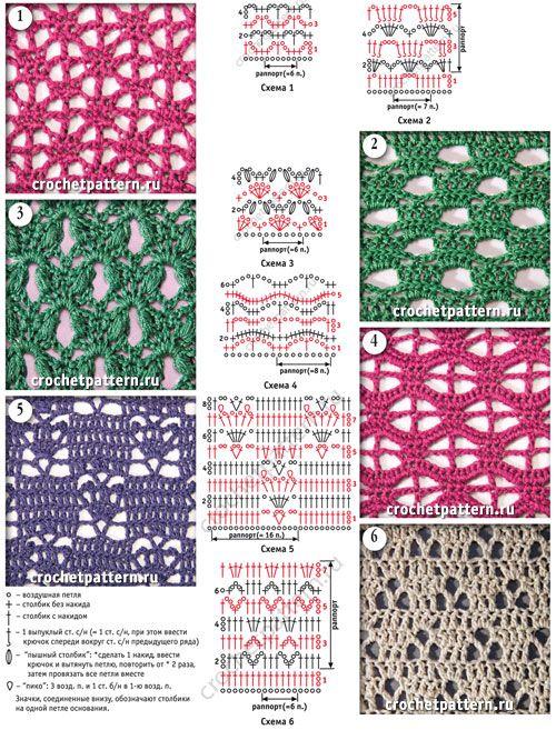 Ажурные мотивы со схемами и обозначениями для вязания крючком. Страница 117.