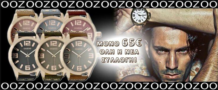 ΝΕΑ Ρολόγια OOZOO μόνο 65€!!!! Δείτε όλη τη ΝΕΑ συλλογή ρολογιών OOZOO στην τιμή των 65€ μόνο στο OROLOI.GR!!!! http://www.oroloi.gr/index.php?cPath=508