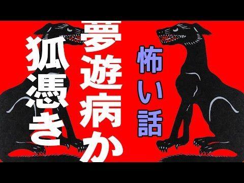 【怖い話】夢遊病か狐憑き【朗読、怪談、百物語、洒落怖,怖い】