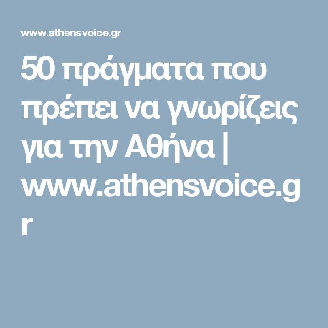 50 πράγματα που πρέπει να γνωρίζεις για την Αθήνα | www.athensvoice.gr
