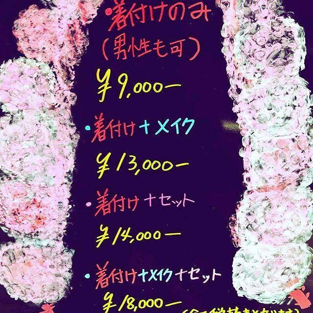 【dapinderhouse】さんのInstagramをピンしています。 《@Regrann from @maxmaxi_969 -  #卒業式 #袴 #着付け #ヘアメイク #受付してます  #カットモデル募集 しています(^_^)お気軽にお問い合わせ下さい★ #美容室#美容師#カットモデル#カットモデル募集中#カットモデル大募集#cutモデル#カットモデル募集中#cutモデル募集#髪切らせて#落ち着く#羽根木#下北沢#笹塚#新代田#代田橋#サロモ#サロンモデル#桜#sakura#お絵描き#笑顔#smile#よろしくどうぞ》