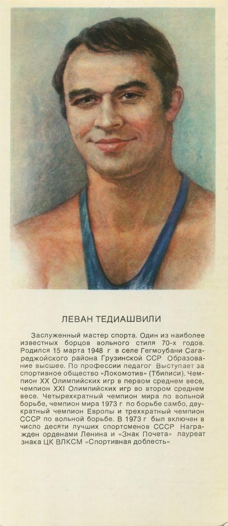 Днем рождения, открытки звезды советского спорта