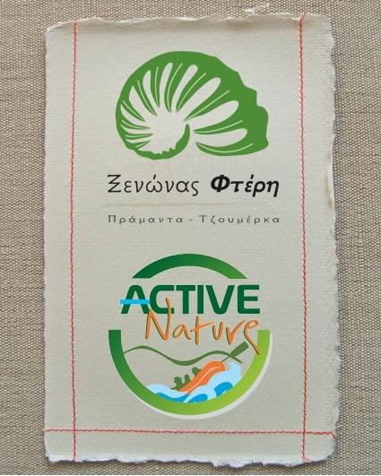 Η εταιρία δραστηριοτήτων Active Nature και ο Ξενώνας Φτέρη, προσφέρουν μία μοναδική εμπειρία ράφτινγκ στον Άραχθο και σπιτική φιλοξενία στην καρδιά των Τζουμέρκων!   Δείτε την προσφορά αναλυτικά στο http://www.active-nature.gr/news_view.asp?News_ID=77