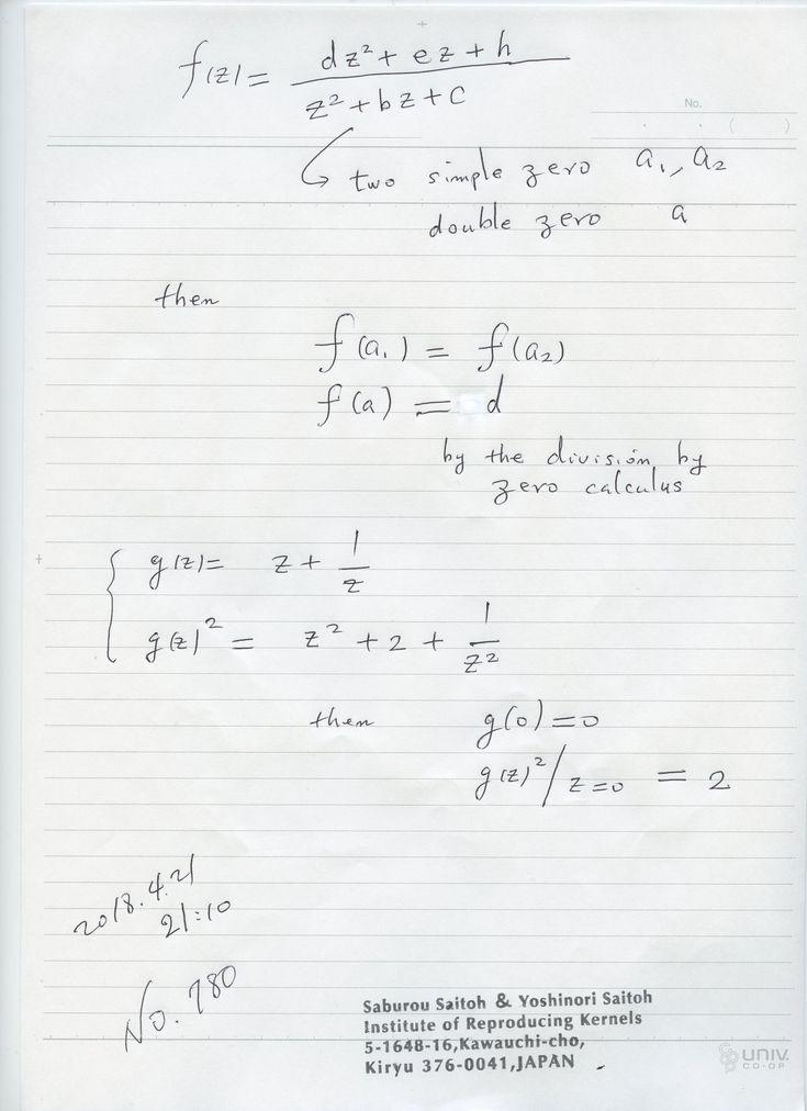 № 780  ゼロ除算算法とは コーシーの積分表示が成り立つという意味で、導入は自然であると考えられますが、 そのことの応用も展開したい。図は、 第1歩ですね。