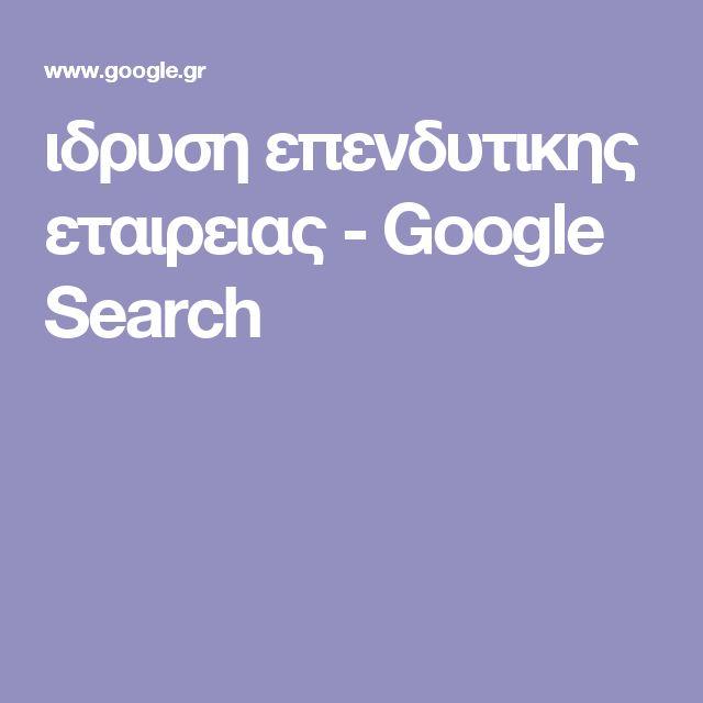 ιδρυση επενδυτικης εταιρειας - Google Search
