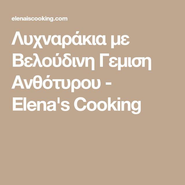 Λυχναράκια με Βελούδινη Γεμιση Ανθότυρου - Elena's Cooking