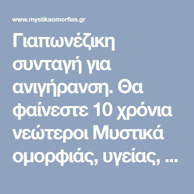Γιαπωνέζικη συνταγή για ανιγήρανση. Θα φαίνεστε 10 χρόνια νεώτεροι Μυστικά oμορφιάς, υγείας, ευεξίας, ισορροπίας, αρμονίας, Βότανα, μυστικά βότανα, www.mystikavotana.gr, Αιθέρια Έλαια, Λάδια ομορφιάς, σέρουμ σαλιγκαριού, λάδι στρουθοκαμήλου, ελιξίριο σαλιγκαριού, πως θα φτιάξεις τις μεγαλύτερες βλεφαρίδες, συνταγές : www.mystikaomorfias.gr, GoWebShop Platform