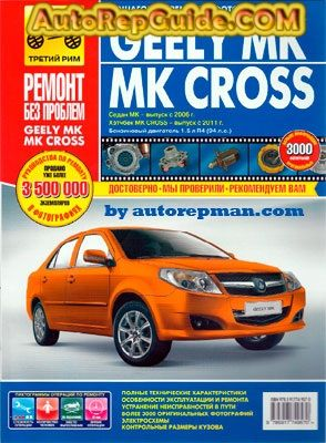 Download free - Cross (2006-2011) manual repair and maintenance of Geely MK, MK: Image:… by autorepguide.com