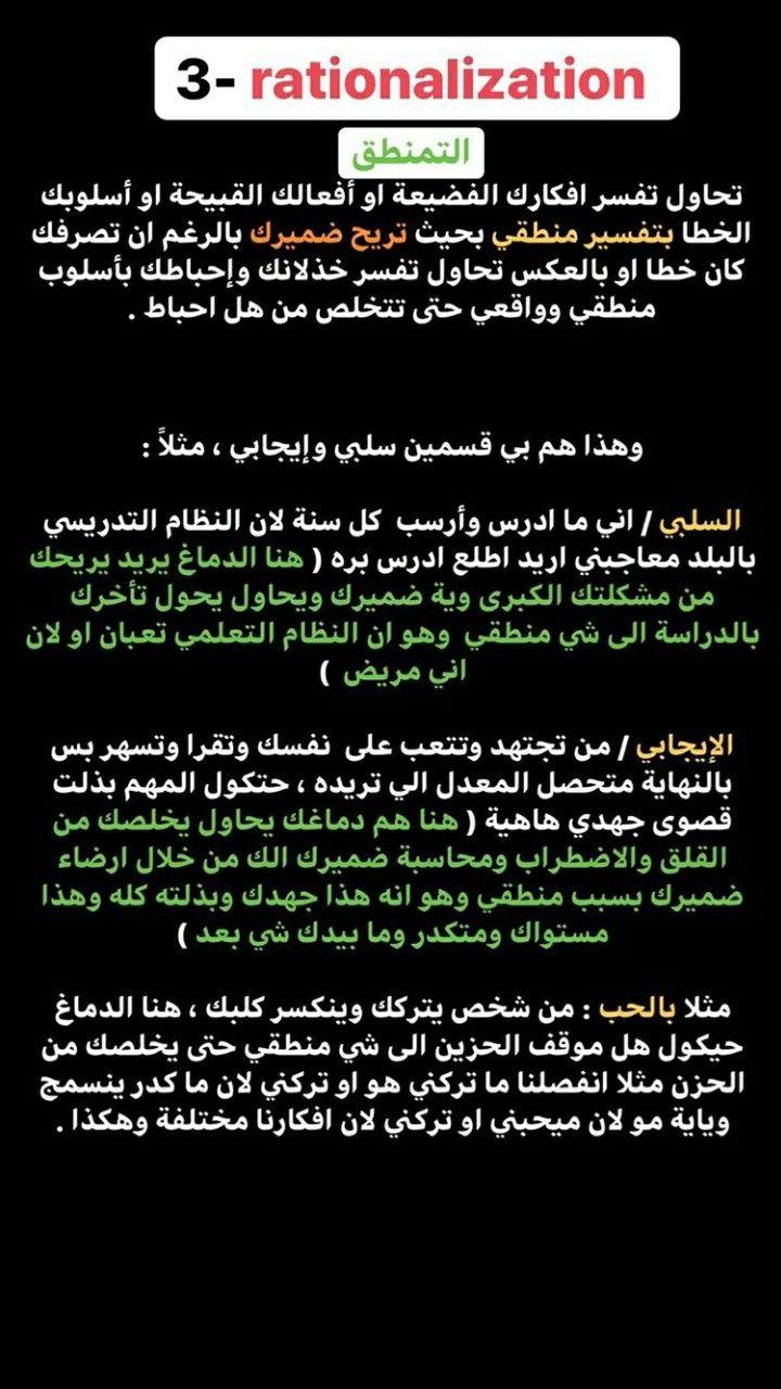 Pin By Ali Alsuraifi On موضوع وسائل الدماغ الدفاعية