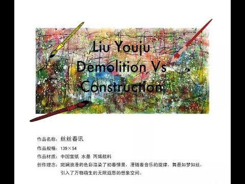 Liu Youju: Demolition Vs Construction Art Exhibition Vlog – THE BLONDE CITIZEN™