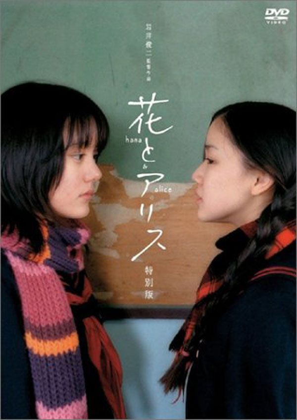 Hana & Alice 花とアリス I watched the film years ago. japanese movie always has that understated prettiness that triumphs all